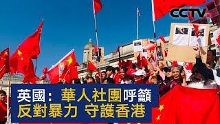 英国:华人社团呼吁反对暴力 守护香港 | CCTV中文国际