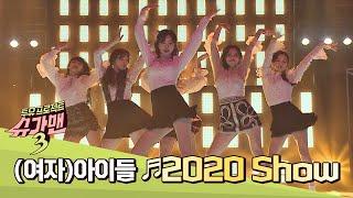 한 편의 뮤지컬 같은 (여자)아이들((G)I-DLE)의 '2020 Show'♪ 슈가맨3(SUGARMAN3) 9회
