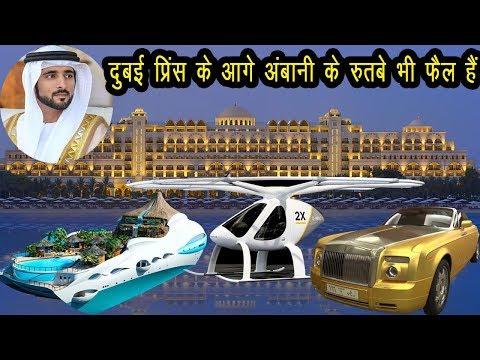 दुबई प्रिंस की हैरान कर देने वाली सबसे महंगी चीजें | Dubai Prince Luxury Lifestyle