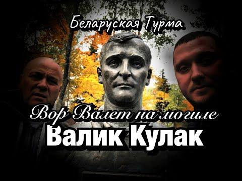 Вор в Законе Валера Валет на могиле Валика Кулака Витебского