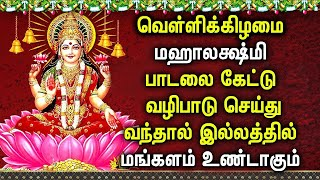 FRIDAY MAHA LAKSHMI SPECIAL SONG | Lord Lakshmi Devi Tamil Padalgal | Best Tamil Devotional Songs