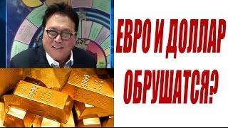Роберт Кийосаки о Крушении Евро и Доллара - 2016
