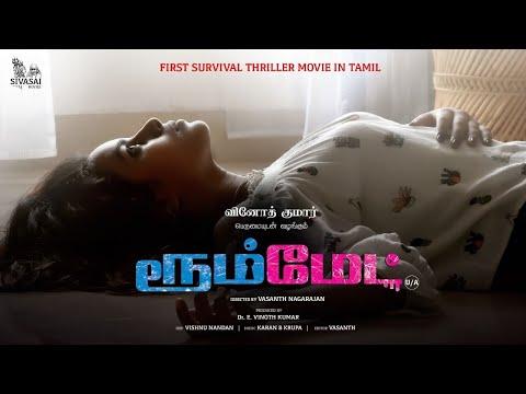 Roommate Trailer | Vasanth Nagarajan | Naren Sowmya Vishwa | E Vinoth Kumar