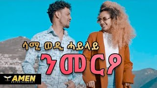 Samuel Gebrehiwet (Wedi Haylay) - Nmero | ንመርዖ (Official Video) | New Eritrean Music 2020