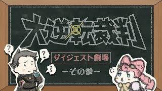 『大逆転裁判2 -成歩堂龍ノ介の覺悟-』大逆転裁判 ダイジェスト劇場 その参