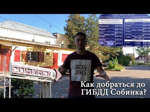 КАК ДОБРАТЬСЯ ДО ГИБДД СОБИНКА. Недалеко от Иваново! Как доехать, чтобы сдать экзамен на права