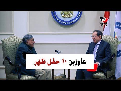 وزير البترول: «الرئيس بيقولي عاوزين 10 ظهر واحد مش كفاية»  - 20:54-2019 / 3 / 12
