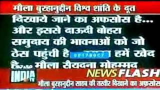 Repeat youtube video IndiaTV appologie