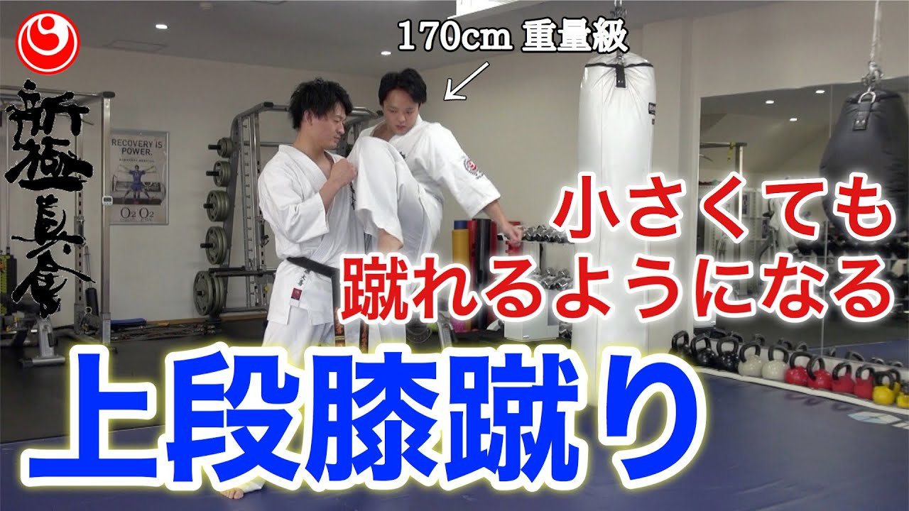 【空手】「上段膝蹴り」山本和也【新極真会】