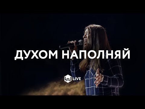 M.Worhip - Духом наполняй / Tasha Cobbs Leonard - Your Spirit Ft. Kierra Sheard Cover