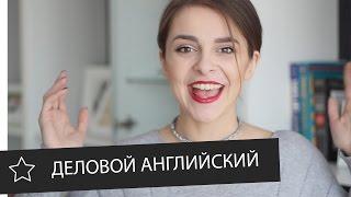 Деловой английский язык: фразовые глаголы про работу и бизнес || Skyeng