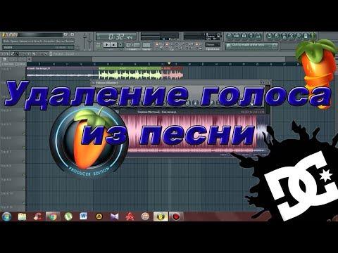 Удаление голоса из песни в FL Studio