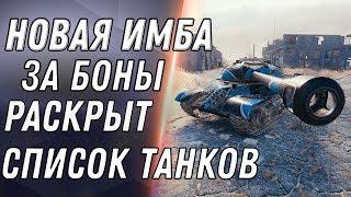 НОВАЯ ИМБА ЗА БОНЫ УДИВИЛА! СЛИТ ВЕСЬ СПИСОК ТАНКОВ ЗА БОНЫ В WOT 2020 - ПРЕМ ЗА БОНЫ world of tanks