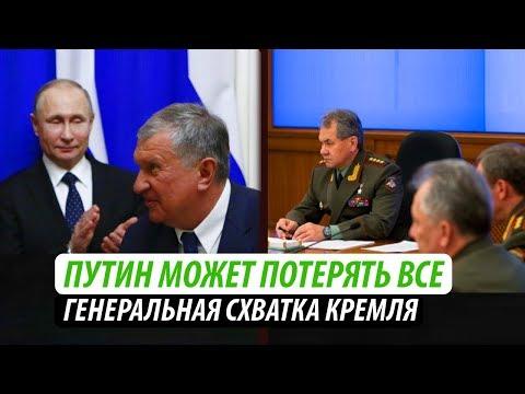 Путин может потерять все. Генеральная схватка Кремля