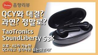 QCY와 대결할 수 있나? 타오트로닉스 사운드리버티 53K 버전에 대해서 알려드립니다. 저가형 블루투스 이어폰의 새로운 경쟁자? 과연?