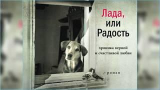 Лада, или Радость. Хроника верной и счастливой любви, Тимур Кибиров радиоспектакль онлайн