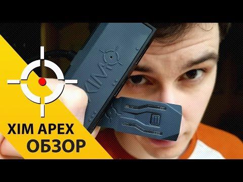 Xim Apex обзор. Подключаем клавиатуру и мышь к PS4