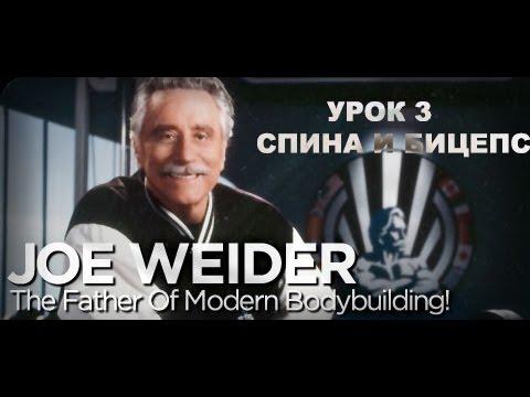 Джо Вейдер - Урок 3 Группа тренировок Система строения тела Спина и бицепс