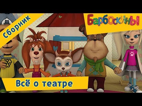 Всё о театре 🎭 Барбоскины 🎭 Сборник мультфильмов