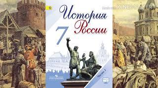 История России  1 часть| 1 параграф Мир и Россия в начале эпохи великих географических открытий.