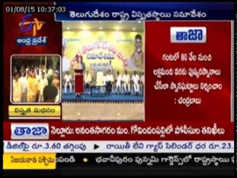 Telugu Desam Party's State Level Meet Started In Vijayawada; Chandrabau Speaking