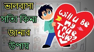 love quiz test