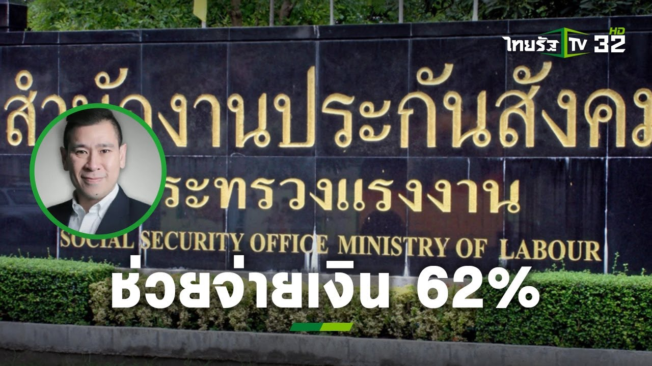 ก.แรงงาน เผยประกันสังคมจ่ายสมทบ 62% ผู้ได้รับผลกระทบจากที่รัฐสั่งปิด | ถามตรงๆกับจอมขวัญ ThairathTV