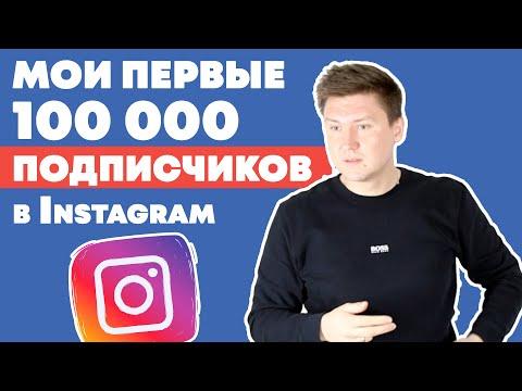 Как набрать подписчиков в инстаграме? Мои Первые 100 000 подписчиков в Instagram