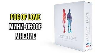Fog of Love. Туман любви. Настольная игра. Симулятор романтических отношений. Мини-обзор и мнение.4K