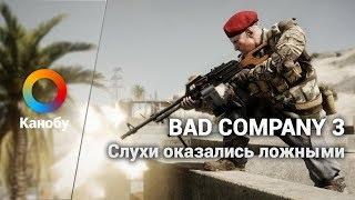 HYPE NEWS [18.12.2017]: Battlefield: Bad Company 3 не будет, зато есть мультиплеер Battlefield 2142