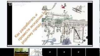вэбинар Как организовать экскурсии в Своем городе!
