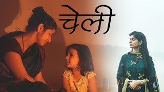 """Cheli"" / ""चेली"" (Daughter) | Kumaoni Lullaby | Akhilesh Singh | Pahadi | Dr. Anil Karki"