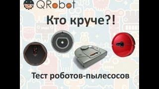 Тест роботов-пылесосов iRobot Roomba 780, iCLEBO Arte, Neato XV-11 и Moneual MR7700(В обзоре мы протестировали популярные роботы-пылесосы iRobot Roomba 780, Yujin Robot iCLEBO Arte, Neato XV-11 и Moneual MR7700 (известный..., 2013-08-20T13:12:18.000Z)
