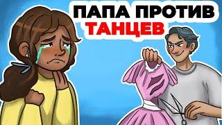 Папа запрещает мне танцевать   Анимированная история про балет