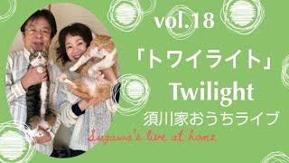 vol.18「トワイライト」Twilight