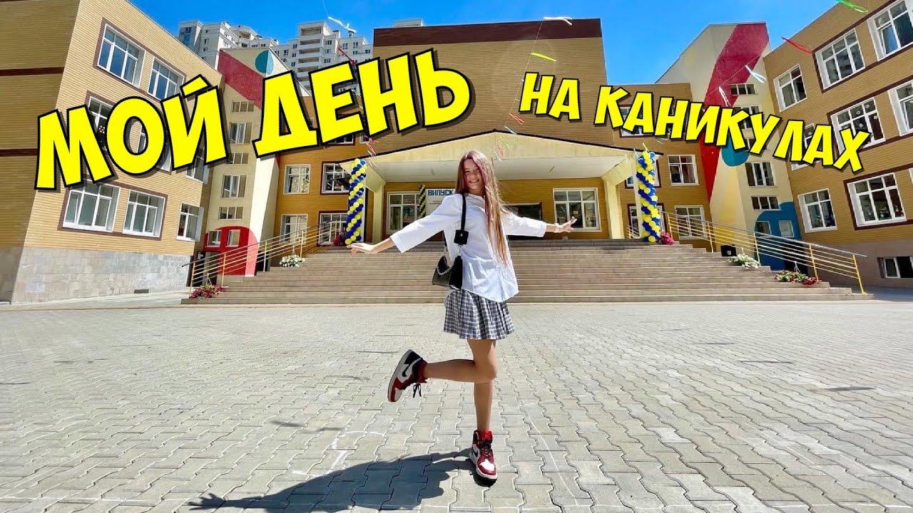 МОЙ ДЕНЬ на Каникулах / Прощай ШКОЛА Back to School / НАША МАША