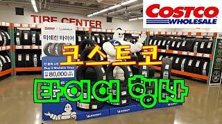 코스트코 타이어 할인행사 / 미쉐린타이어 최대 8만원 …