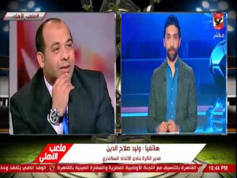 وليد صلاح الدين : الاهلى قادر على حسم مباراة شبيبة الساورة والتاريخ شهد على ازمات اكبر من كده