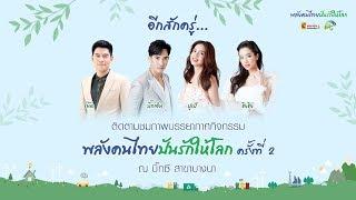 LIVE สด !! ภาพบรรยากาศกิจกรรม #พลังคนไทยปันรักให้โลก ครั้งที่ 2
