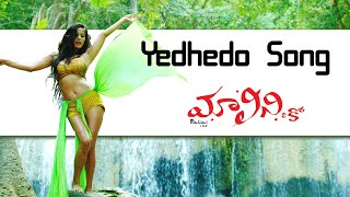 Malini & co movie songs  - ededo neelo aasa full video song  - poonam pandey, samrat, milan, suman