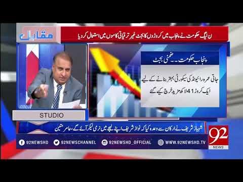 How Shahbaz Sharif spends public money | 17 May 2018 | 92NewsHD