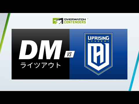 DarkMode vs Uprising A.-OW Contenders 2021 S2 NA-G5