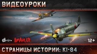 Страницы истории: Ki-84