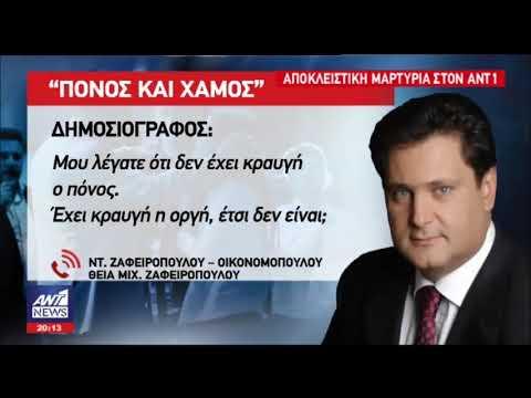 newsbomb.gr: Συγκλονίζει η θεία του Μιχάλη Ζαφειρόπουλου