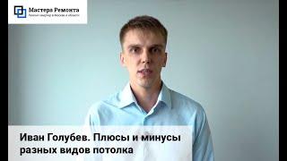 Старший сметчик Иван Голубев расскажет плюсы и минусы разных видов потолков