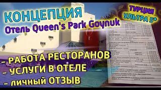 Queens Park Goynuk КОНЦЕПЦИЯ отеля 2018  Турция  Кемер