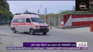 الأخبار - تجدد الإشتباكات في مخيم عين الحلوة جنوب لبنان