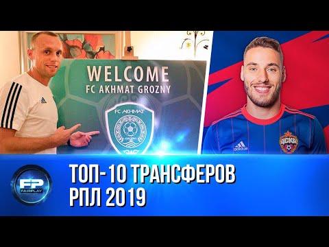 Топ-10 трансферов РПЛ 2019!