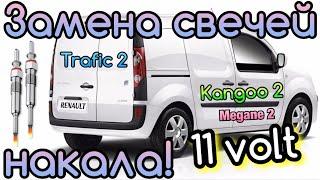 Рено Кенго 2 замена СВЕЧЕЙ НАКАЛА 1.5 dci 11v Megane 2. Trafic 2 Glow plugs replacement Kangoo K9K