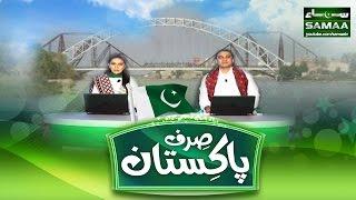 Lab Mehran Sukkur Se Bari Tranismission  Sirf Pakistan   12 Aug 2016